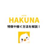 ハクナライブの特徴や稼ぐ方法を解説!