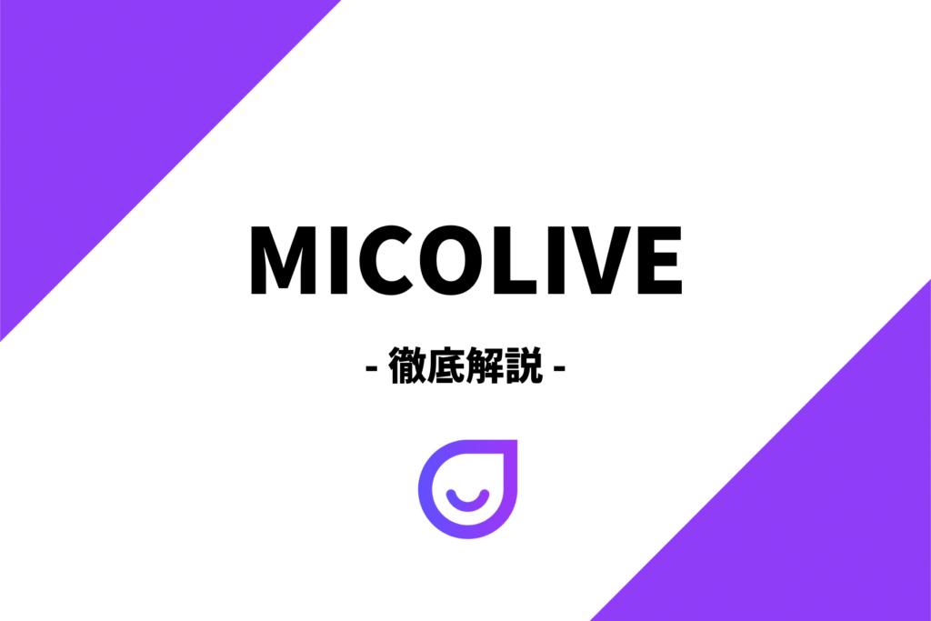 MICOLIVE(ミコライブ)とは?特徴や稼ぐ方法を分かりやすく解説!