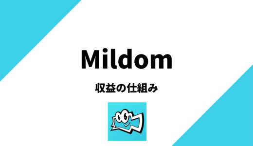 ミルダムの収益の仕組みを解説!配信者ランクとは何?【2021年版】
