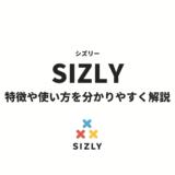 SIZLY(シズリー)とは?特徴や評判、使い方まで分かりやすく解説!