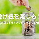 投げ銭を楽しめるアプリ&サービス10選!投げ銭を楽しもう!