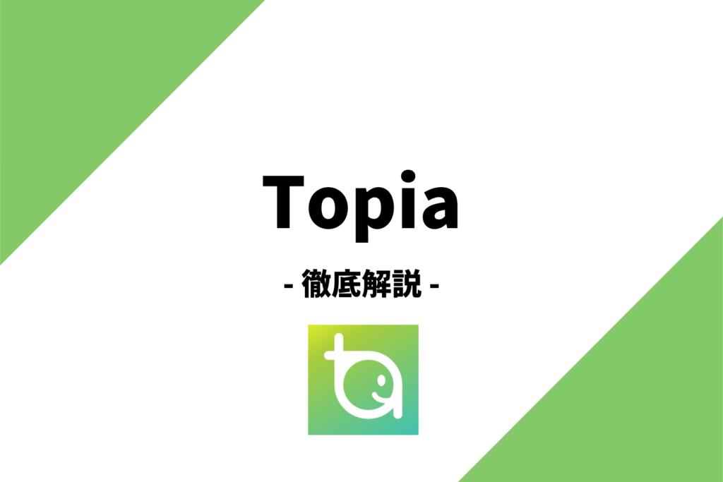 トピアの特徴,稼ぐ方法,使い方まで徹底解説【カラオケ配信アプリ】