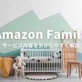 Amazonファミリーとは?サービス内容を分かりやすく解説!