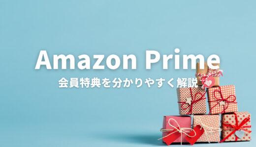 Amazonプライムの会員特典を徹底解説【2021年版】