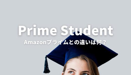 AmazonプライムとPrimeStudentの違いを解説