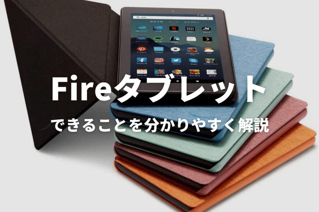 Fireタブレットとは?できることを分かりやすく解説