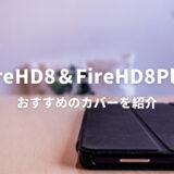 FireHD8,FireHD8Plus用カバーのおすすめを紹介!迷った時は純正カバーでOK!