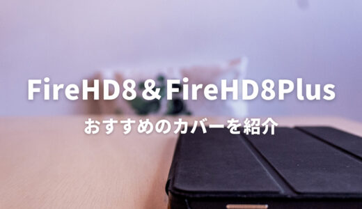 FireHD8,FireHD8Plus用カバーのおすすめを紹介!迷った時は純正カバーで決まり!