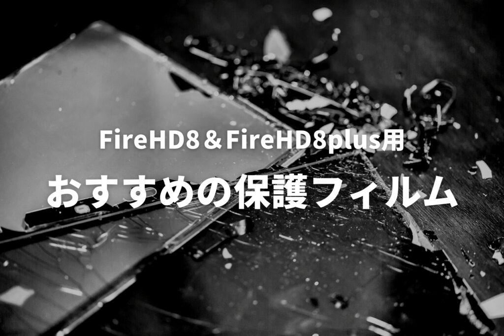 FireHD8,FireHD8Plus用保護フィルムおすすめ4選!保護フィルムの種類も解説