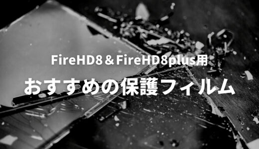 FireHD8,FireHD8Plus用保護フィルムおすすめ4選!保護フィルムの種類も解説
