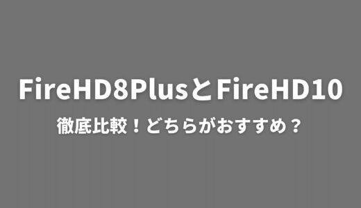 FireHD8PlusとFireHD10を比較!サイズ以外の違いは何?