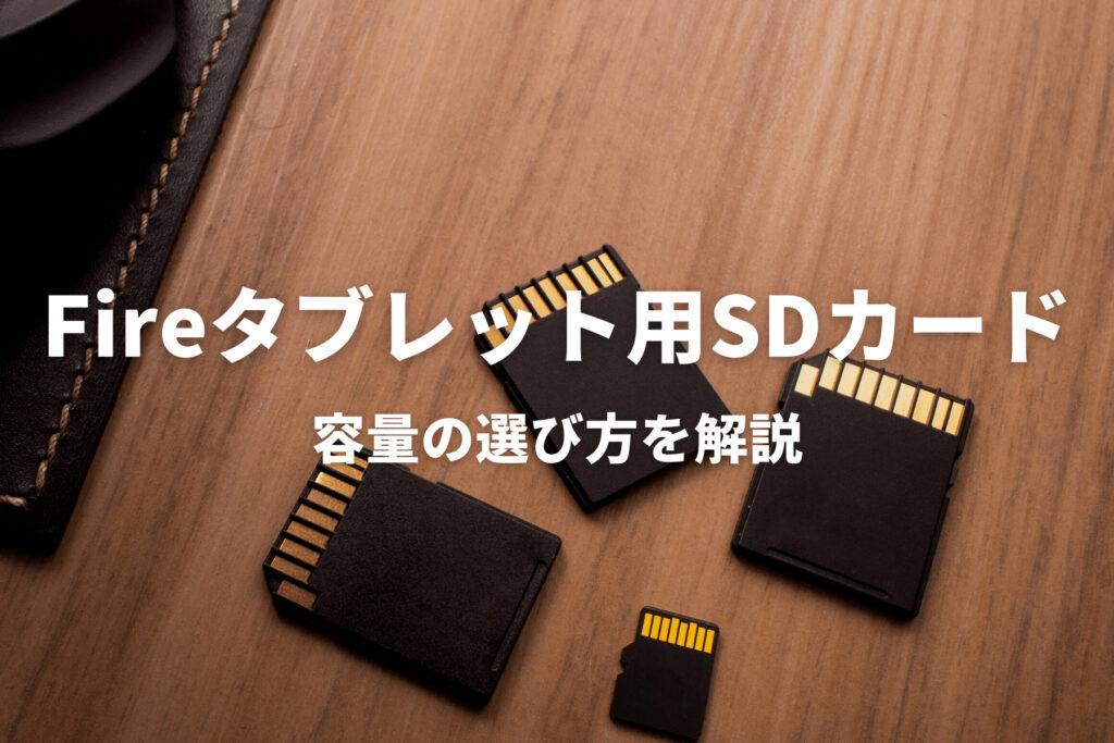 FireHDタブレット用SDカード、容量の選び方を解説!