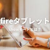 fireタブレットのshowモードを分かりやすく解説!EchoShowとの違いは何?