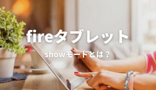 fireタブレットのshowモードを分かりやすく解説!EchoShowとの違いとは