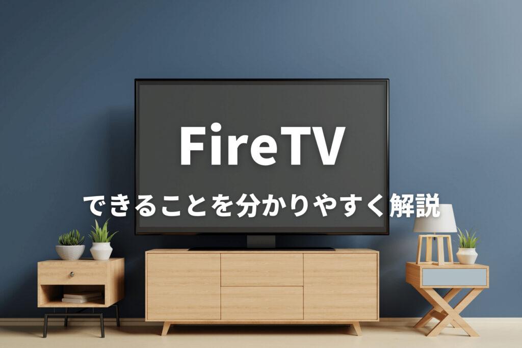 FireTVとは?できることを分かりやすく解説!