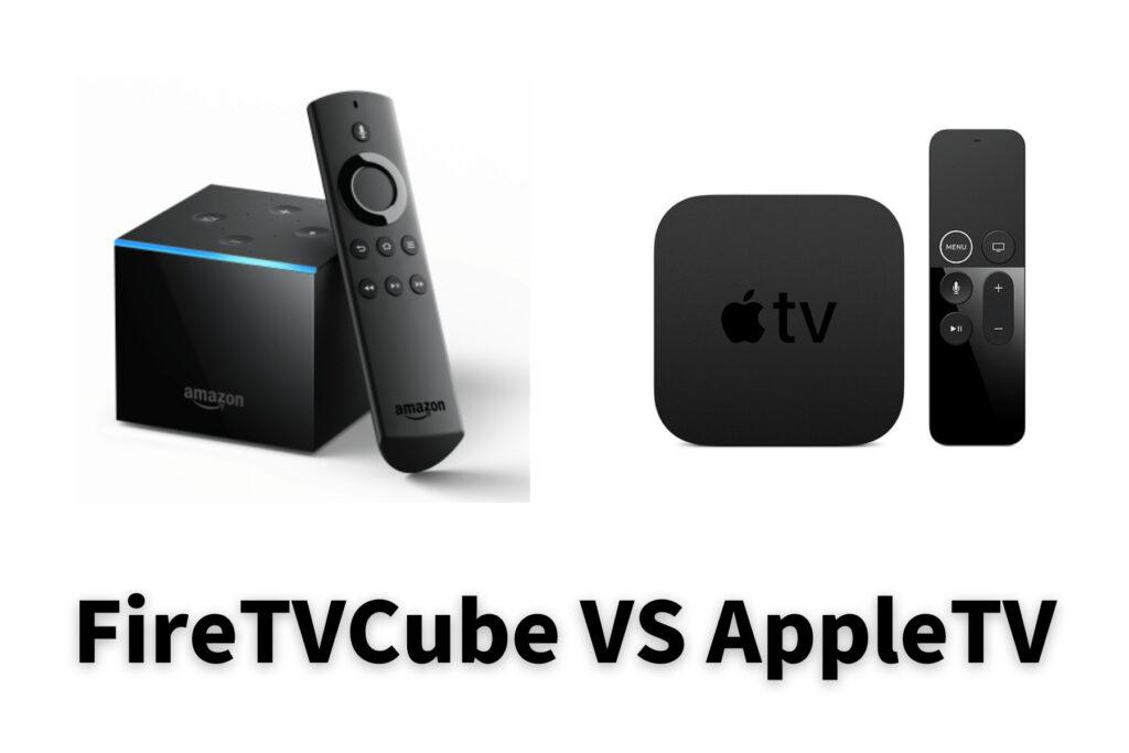 FireTVStickCubeとAppleTVを徹底比較!どちらがおすすめ?