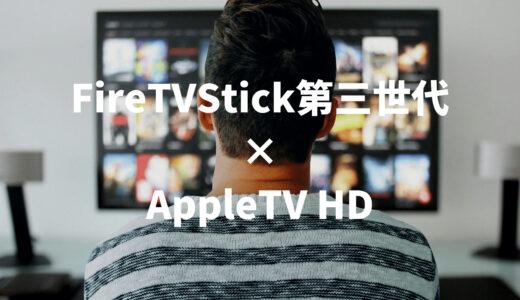 FireTVStick第三世代とAppleTVを徹底比較