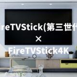 FireTVStick第3世代とFireTVStick4Kを徹底比較