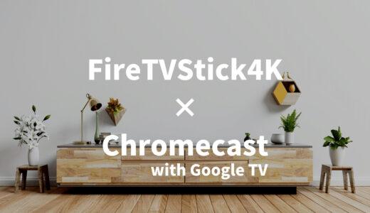 FireTVStick4KとChromecast with GoogleTVを徹底比較