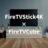 FireTVStick4KとFireTVCubeを徹底比較