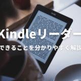 Kindleでできることを分かりやすく解説!