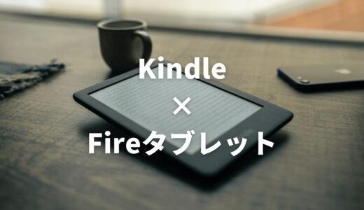 KindleとFIreタブレットを徹底比較!用途に合わせて選ぼう!