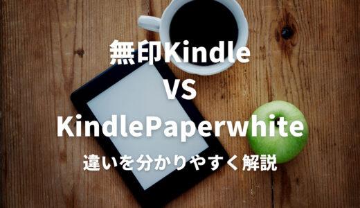 KindleとKindlePaperwhiteの違いを分かりやすく解説