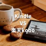 KindleとKoboを徹底比較!どちらがおすすめ?