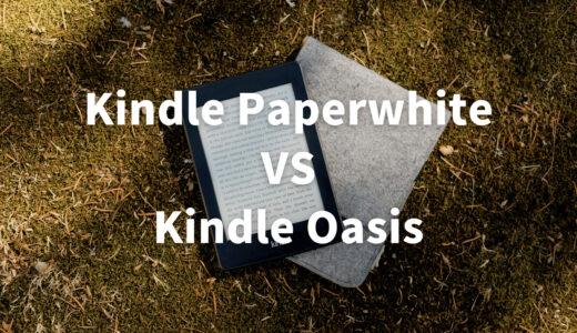KindlePaperwhiteとKindleOasisを徹底比較!最大の違いはページの読み込み速度