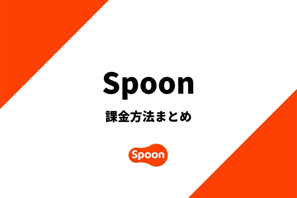 spoonで課金する方法を解説!LINEで課金するとお得!