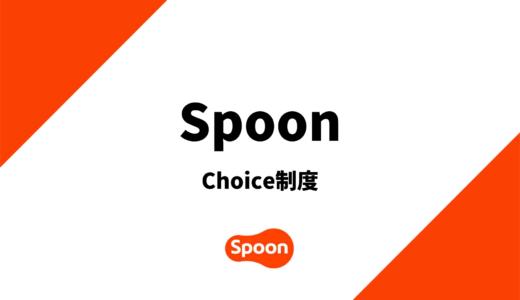 spoonのチョイス制度を解説!選ばれる条件とは?