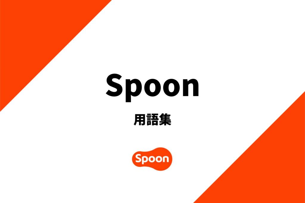 Spoonで使われている用語を解説