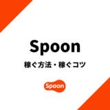 spoonで稼ぐ方法を分かりやすく解説