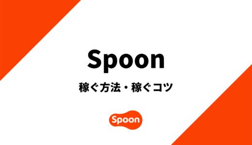 spoonで稼ぐ方法を解説!還元率や換金率はどのぐらい?