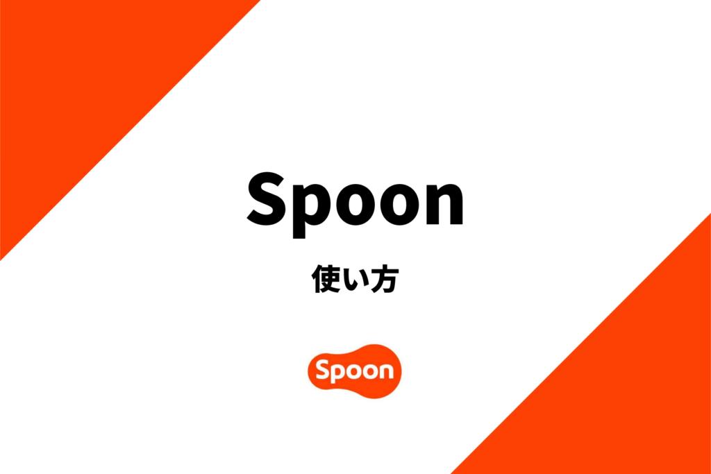 spoonの使い方を徹底解説!spoonを遊び尽くそう!