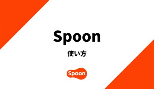 spoonアプリの使い方を徹底解説!spoonを遊び尽くそう!