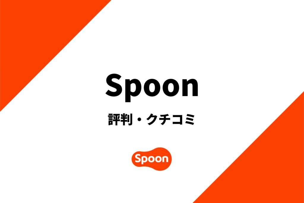 spoonの評判20選!ネットの評判を徹底調査
