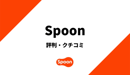 spoonアプリの評判20選!ネットの評判を徹底調査