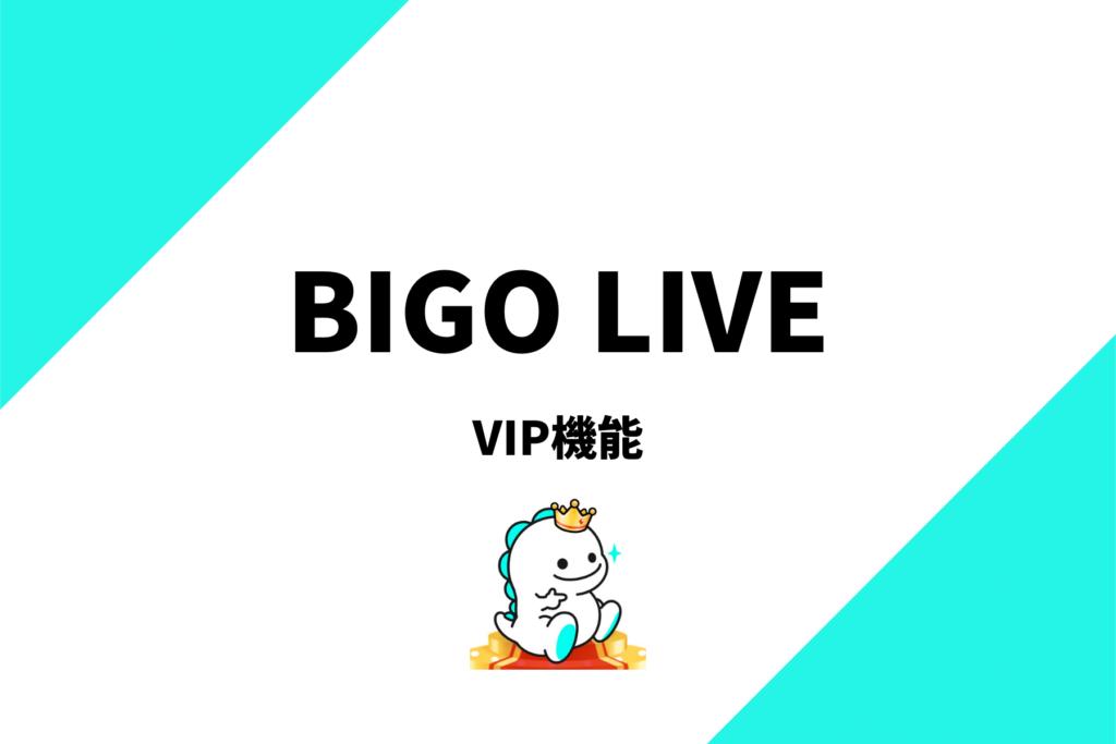 ビゴライブのVIP機能を解説!VIPになるメリットとは?