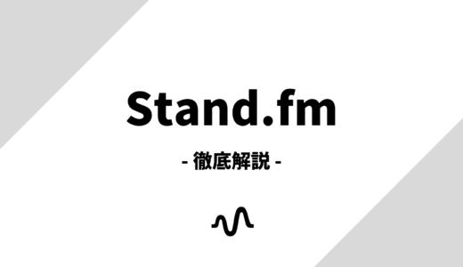 stand.fm(スタンドエフエム)の特徴や収益化方法を徹底解説