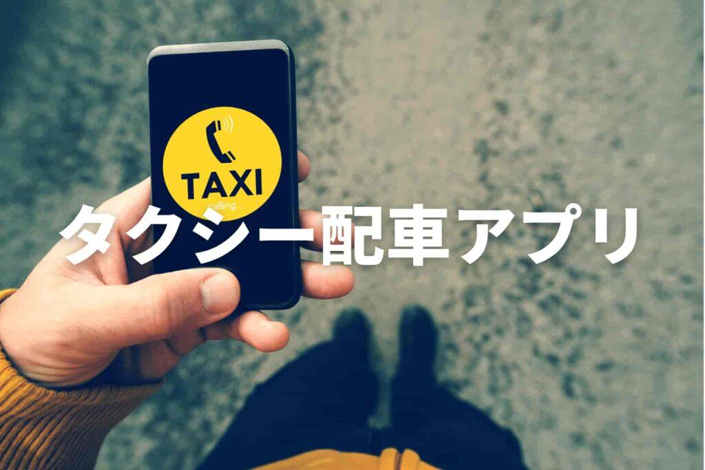 タクシー配車アプリおすすめ5選!利用可能エリアや支払い方法まで紹介【2021年版】
