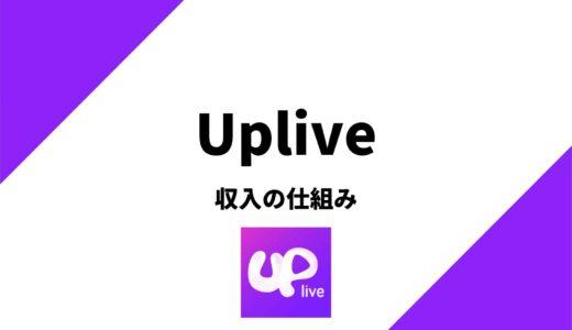 Uplive(アップライブ)の収入の仕組みを解説!還元率はどう?