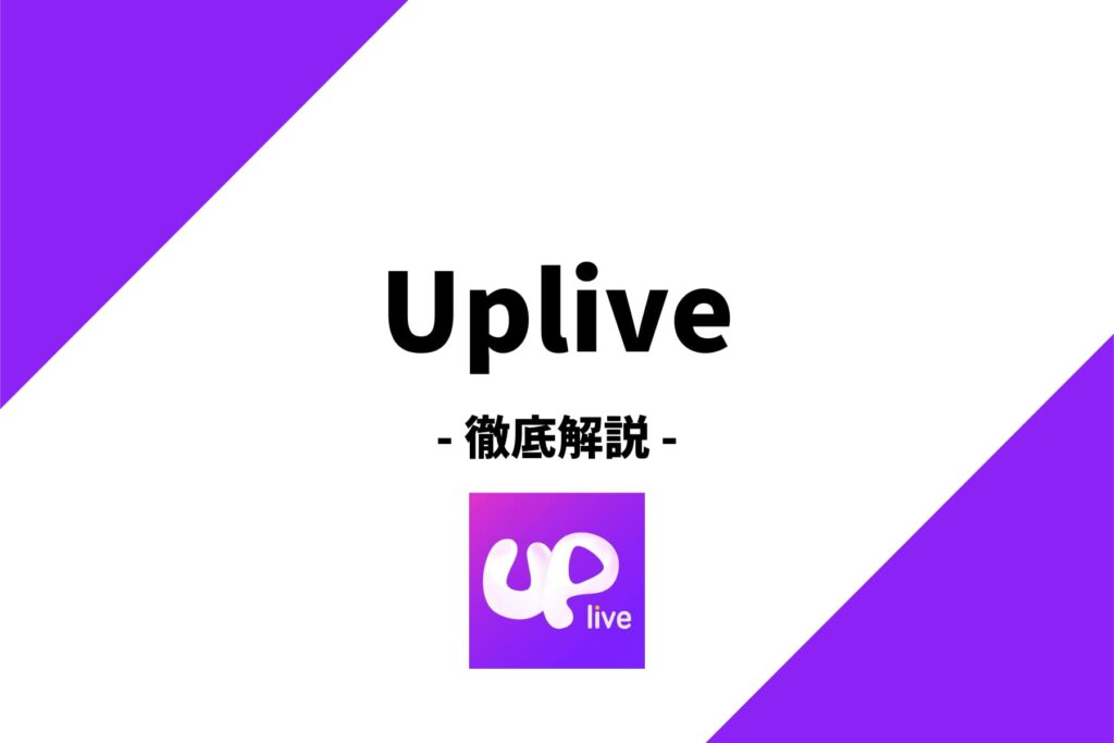Uplive(アップライブ)の特徴、収入の仕組み、評判、始め方まで徹底解説!