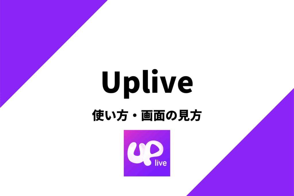 Upliveの使い方を解説!配信画面、視聴画面の見方とは?