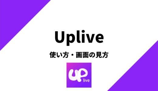 Uplive(アップライブ)の使い方を配信画面、視聴画面まで徹底解説!