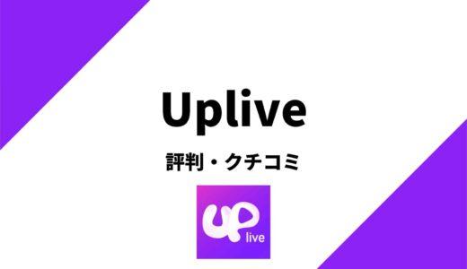 Uplive(アップライブ)の評判はどう?ネットの評判を徹底調査!