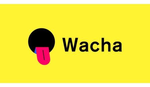 音声SNSアプリ「Wacha」の特徴や評判、使い方まで徹底解説!